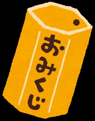 syougatsu2_omijikuji2
